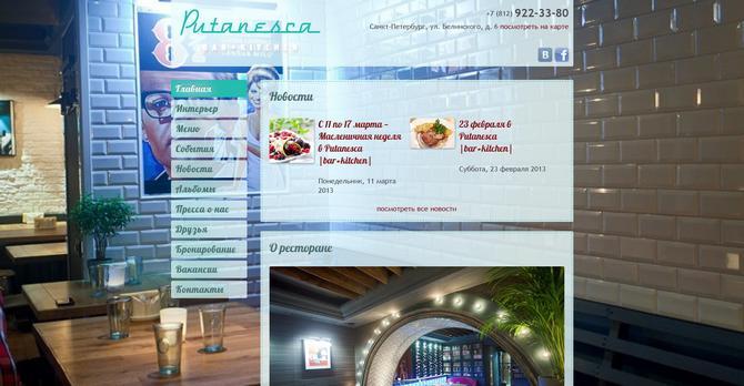 Ресторан Путанеска