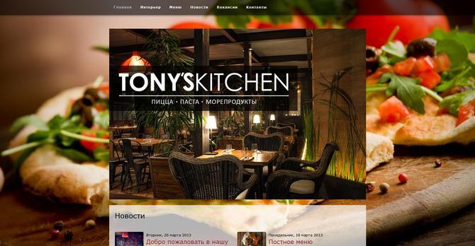 Tonys Kitchen